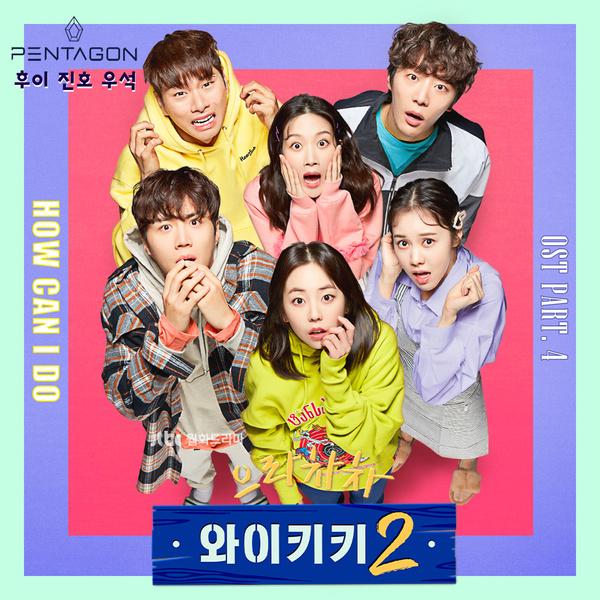 으라차차 와이키키 2 OST Part.4 (JTBC 월화드라마)