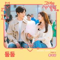 그녀의 사생활 OST Part 2 (tvN 수목드라마)
