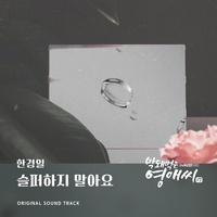 막돼먹은 영애씨 시즌 17 OST Part.19 (tvN 금요드라마)