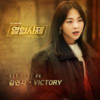 열혈사제 OST Part.6 (SBS 금토드라마)