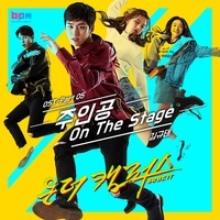 온더캠퍼스 (네이버 웹드라마) OST - Part.5