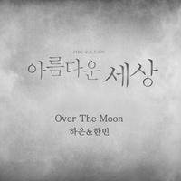 아름다운 세상 OST Part.1 (JTBC 금토 드라마)