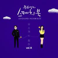(Vol.14) 유희열의 스케치북 10주년 프로젝트 : 여섯 번째 목소리 '유스케 X 청하'