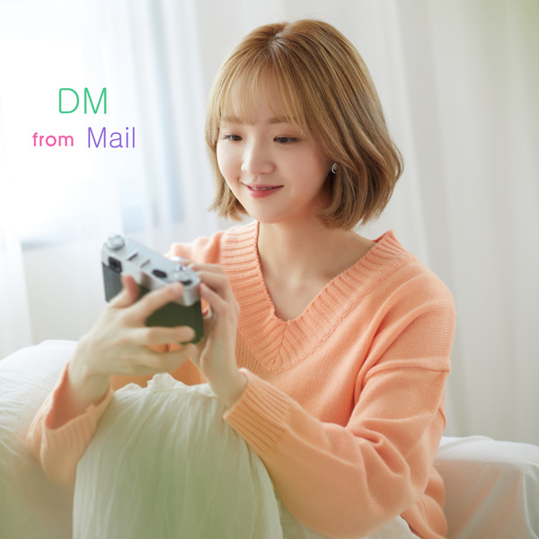DM (매일이 선물)