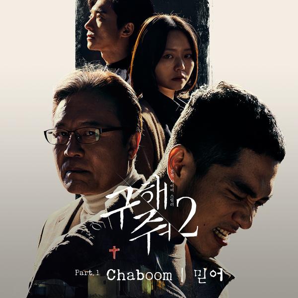 구해줘2 OST Part.1 (OCN 수목드라마)