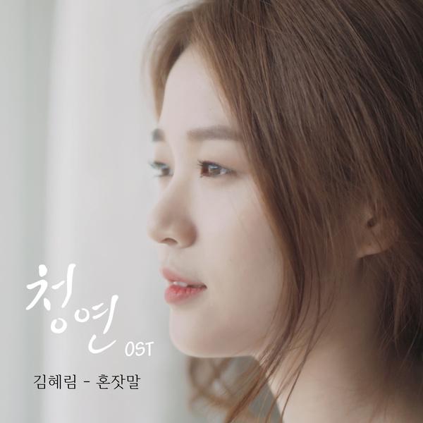 청연 OST (웹드라마)
