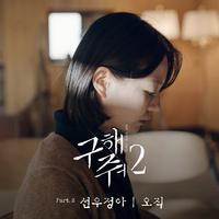 구해줘2 OST Part.2 (OCN 수목드라마)