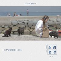 소리풍경 - 통영편