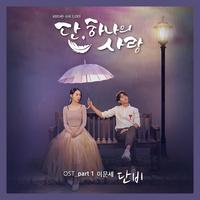단, 하나의 사랑 OST Part.1 (KBS2 수목드라마)