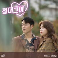 절대그이 OST Part.2 (SBS 수목드라마)