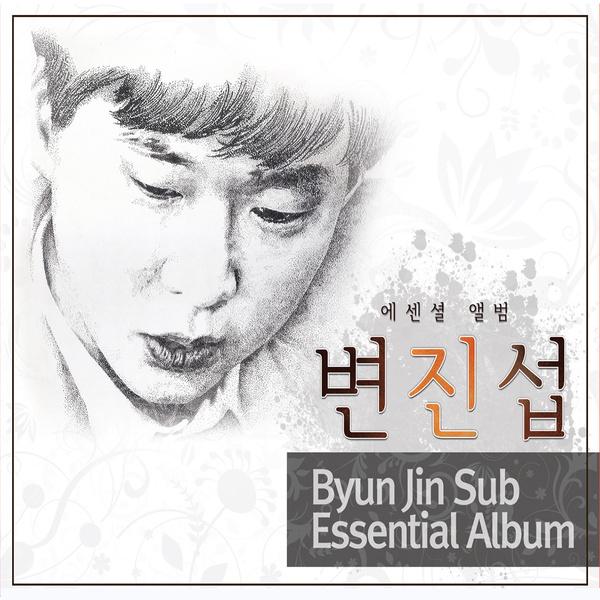 변진섭 에센셜 앨범