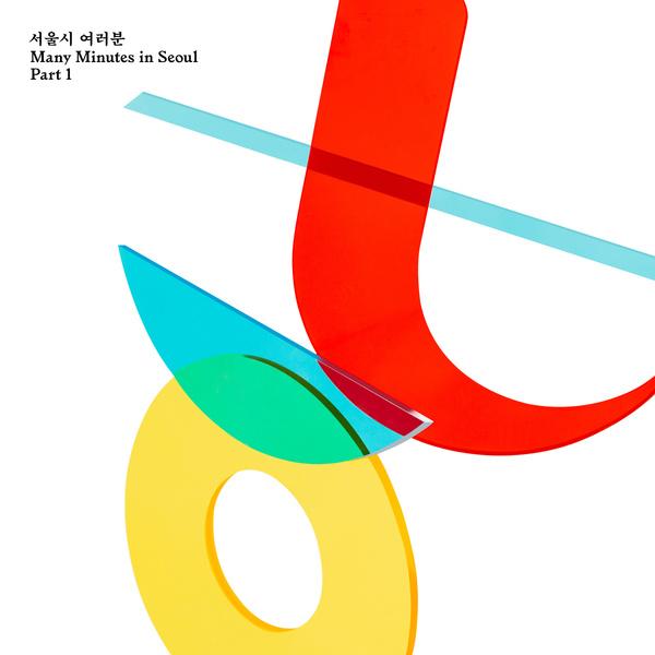 서울시 여러분 PART 1