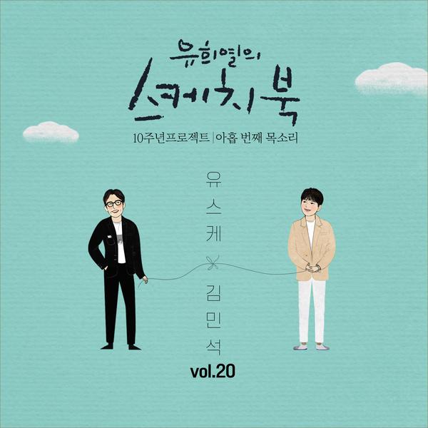 (Vol.20) 유희열의 스케치북 10주년 프로젝트 : 아홉 번째 목소리 '유스케 X 김민석'