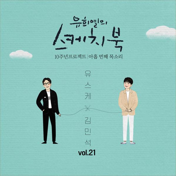 (Vol.21) 유희열의 스케치북 10주년 프로젝트 : 아홉 번째 목소리 '유스케 X 김민석'