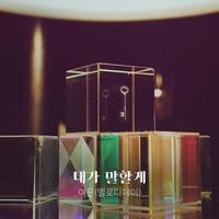 퍼퓸 OST Part.7 (KBS 월화드라마)