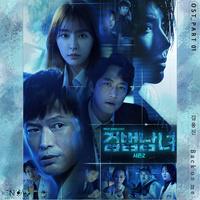 검법남녀2 OST Part.1 (MBC 월화드라마)