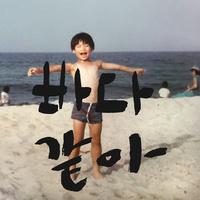 인천의 포크 싱글 시리즈 VOL. 4 - 바다 같아