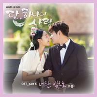 단, 하나의 사랑 OST Part.6 (KBS2 수목드라마)