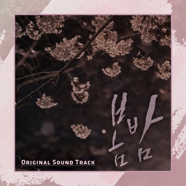 봄밤 OST (MBC 수목드라마)