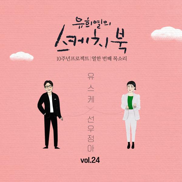(Vol.24) 유희열의 스케치북 10주년 프로젝트 : 열한 번째 목소리 '유스케 X 선우정아'