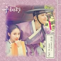 신입사관 구해령 (MBC 수목드라마) OST - Part.1