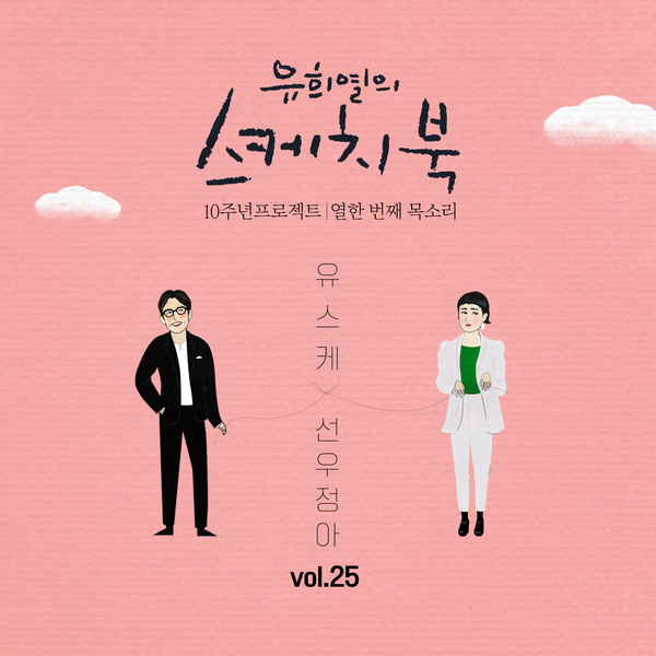 (Vol.25) 유희열의 스케치북 10주년 프로젝트 : 열한 번째 목소리 '유스케 X 선우정아'