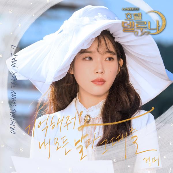 호텔 델루나 OST Part.7 (tvN 토일드라마)