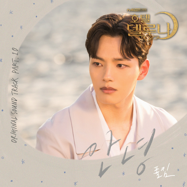 호텔 델루나 OST Part.10 (tvN 토일드라마)