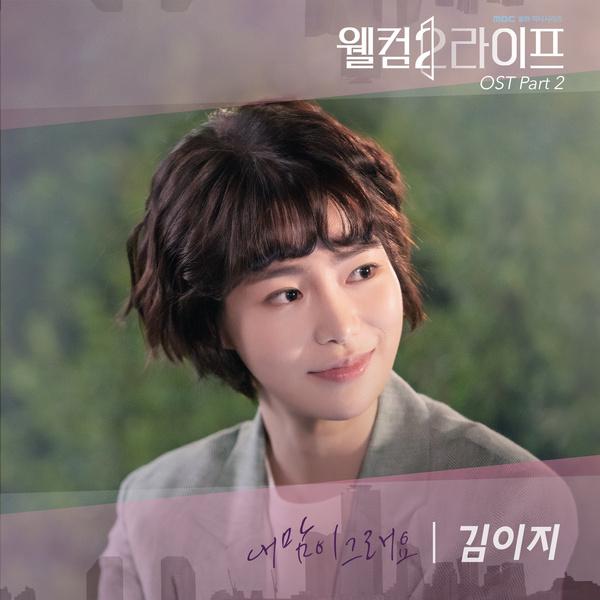 웰컴2라이프 OST Part.2 (MBC 월화드라마)