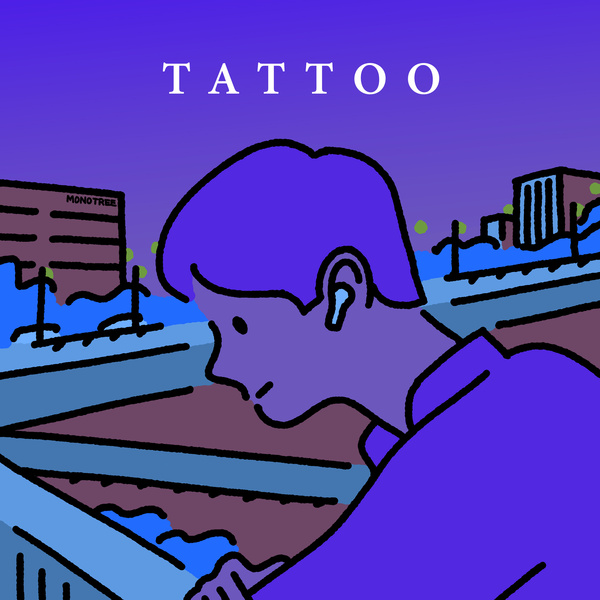 타투 (Tattoo)