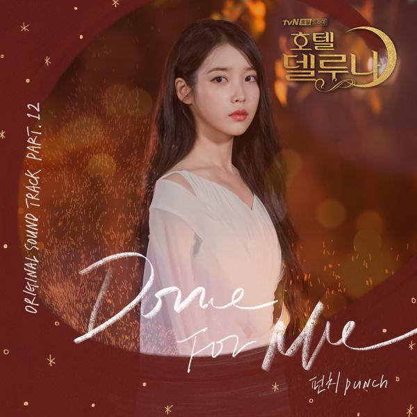 호텔 델루나 OST Part.12 (tvN 토일드라마)
