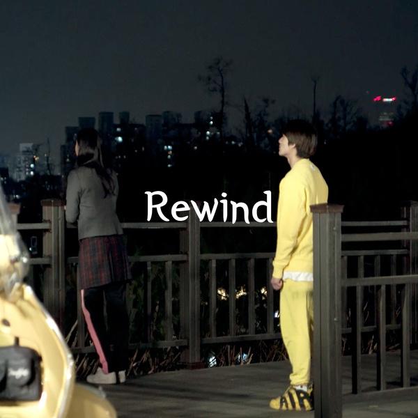 Rewind (영화 '브루스와 위니' 삽입곡)