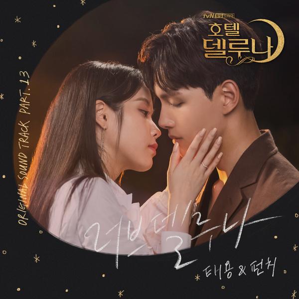 호텔 델루나 OST Part.13 (tvN 토일드라마)