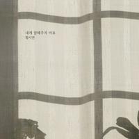 여름아 부탁해 OST Part.24 (KBS 일일드라마)