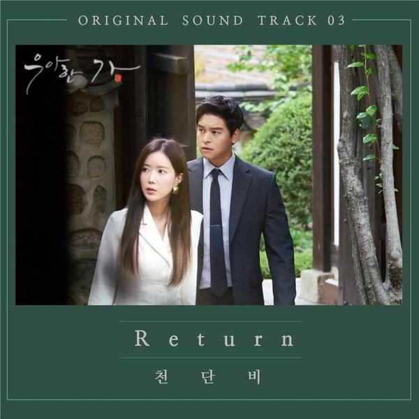 우아한 가 OST Part.3 (MBN, 드라맥스 수목드라마)