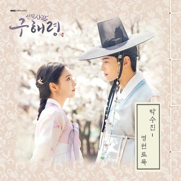 신입사관 구해령 (MBC 수목드라마) OST - Part.5