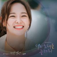 너의 노래를 들려줘 OST Part.6 (KBS2 월화드라마)