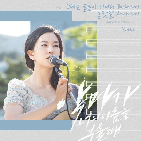 악마가 너의 이름을 부를 때 OST Part 9 (tvN 수목드라마)