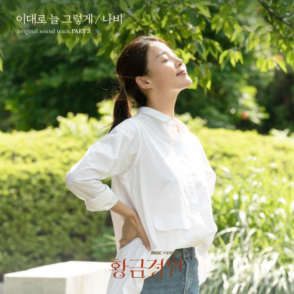 황금정원 OST Part.3 (MBC 주말드라마)