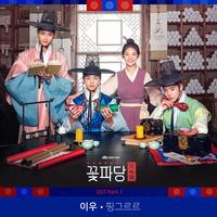 조선혼담공작소 꽃파당 OST Part.1 (JTBC 월화드라마)