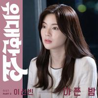 위대한 쇼 OST Part 2 (tvN 월화드라마)