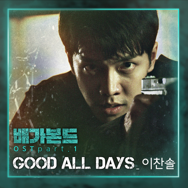 배가본드 OST Part.1 (SBS 금토드라마)