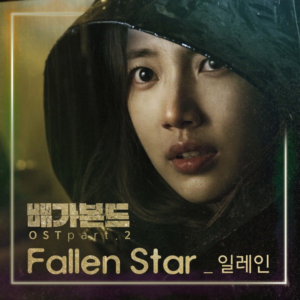 배가본드 OST Part.2 (SBS 금토드라마)