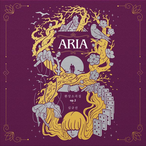 환상소곡집 Op.2 'ARIA'