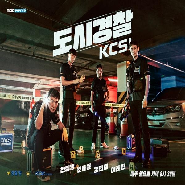 '도시경찰 : KCSI' OST