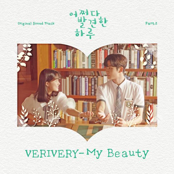 어쩌다 발견한 하루 OST Part.2 (MBC 수목드라마)