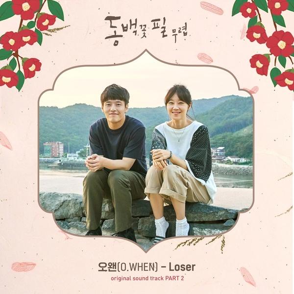 동백꽃 필 무렵 (KBS2 수목드라마) OST - Part.2