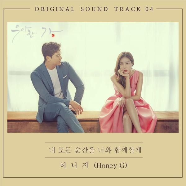 우아한 가 OST Part.4 (MBN, 드라맥스 수목드라마)