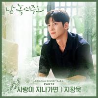 날 녹여주오 OST Part 3 (tvN 주말드라마)