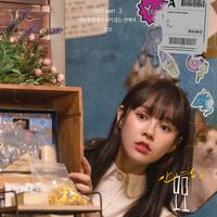 안녕, 모모 OST - Part.2 (웹드라마)